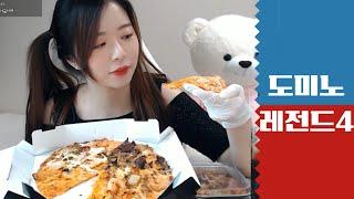 한미호프! 도미노 4개국 베스트 피자, 글로벌 레전드4…