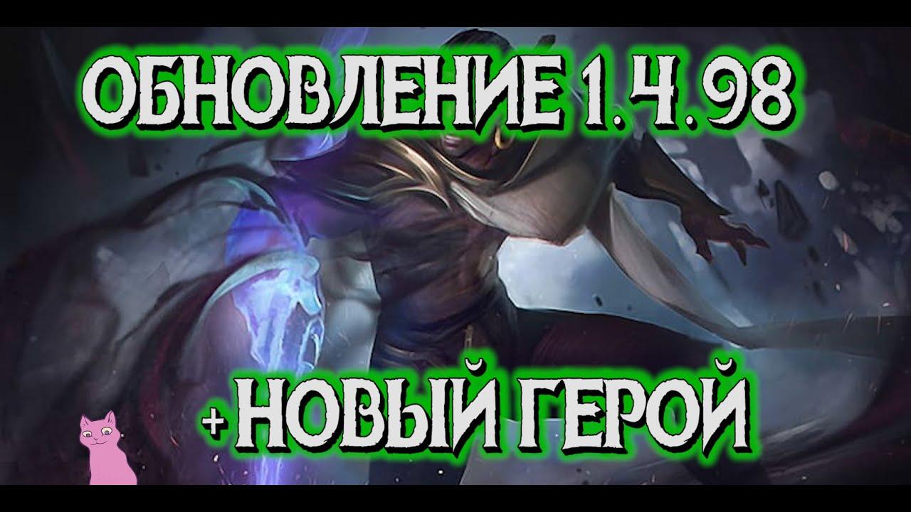 ОБНОВЛЕНИЕ 1.4.98 И НОВЫЙ ГЕРОЙ ПРОТТИ! Два видео в одном MOBILE LEGENDS