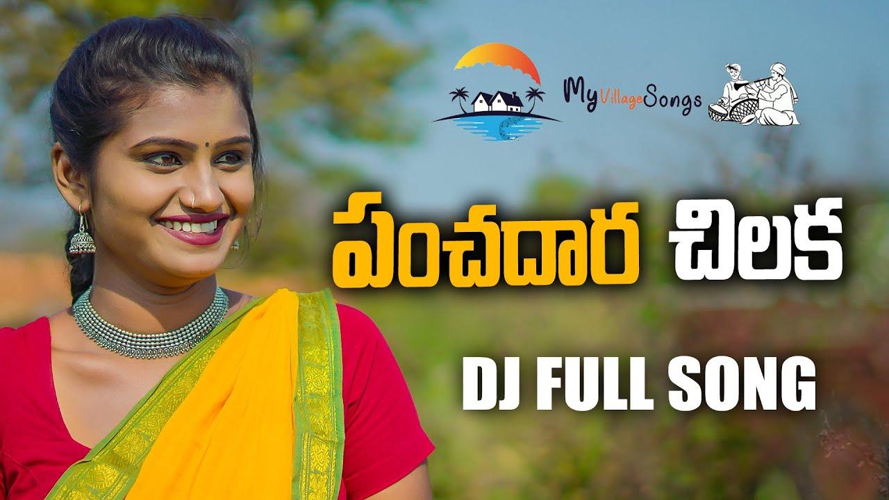 Download పంచదార చిలక - Panchadara Chilaka DJ song Telugu Folk Song 4k Full HD   Telugu dj Song Dj Remix