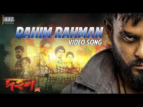 Rahim Rahman Video Song | Siam Ahmed | Pujja Cherry | Raihan Rafi | Ahmmed Humayun | Abdul Aziz