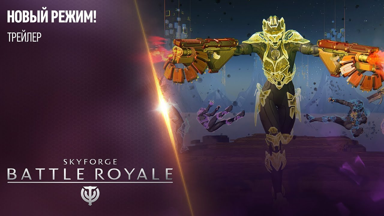В онлайн-экшене Skyforge появится режим «королевской битвы»
