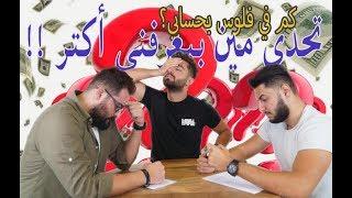 تحدي مين يعرفني أكثر ! 😈  مع كريم ديب و محمد مشورب 🔥
