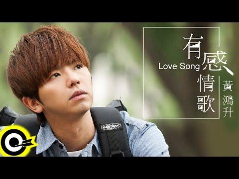 黃鴻升 Alien Huang【有感情歌 Love Song】華視偶像劇「巷弄裡的那家書店」片尾曲 Official Music Video