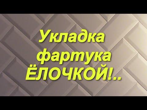 """Фартук на кухне """"Ёлочкой""""  !"""