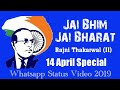 JAI BHIM JAI BHARAT || RAJNI THAKARWAL (II) || 14 APRIL SPECIAL || WHATSAPP STATUS VIDEO 2019 Whatsapp Status Video Download Free