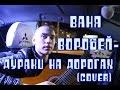 Ваня Воробей Дураки на дорогах Cover mp3