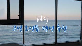 [Vlog] 강원도 고성 오션뷰 펜션 추천해요