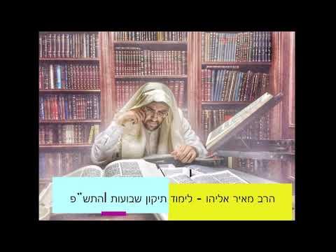 הרב מאיר אליהו   מסירות נפש ותיקון שבועות (התש''פ)