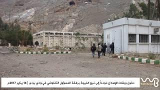 شبح العطش يحاصر دمشق.. ما الذي يحدث في وادي بردى الآن؟ - ساسة بوست