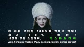 G마켓 러시아 여자