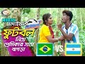 khulnawap.com - Brazil naki Argentina   Football Neye Premikar Sathe Jogra   Russia 2018   Bangla Comedy Natok