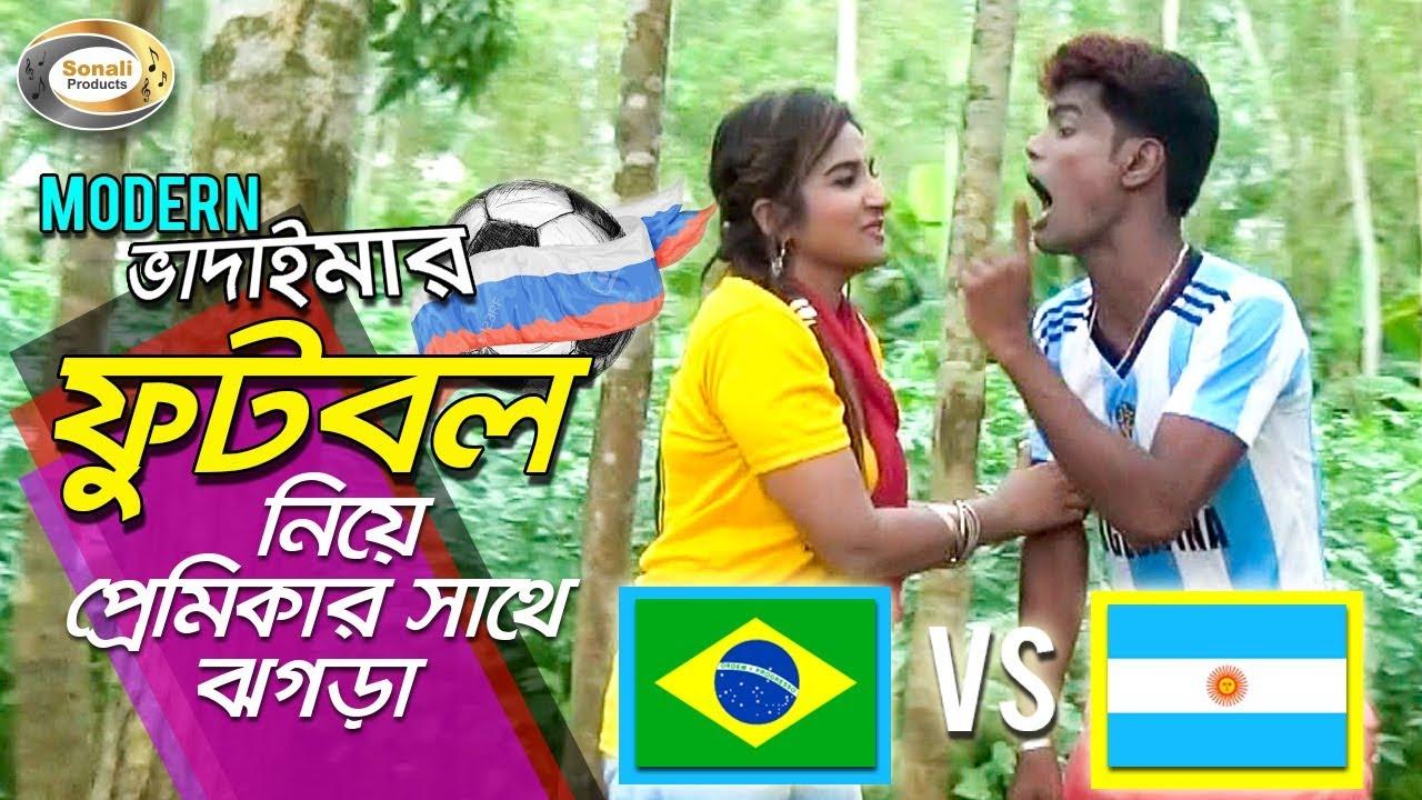 Brazil naki Argentina | Football Neye Premikar Sathe Jogra | Russia 2018 | Bangla Comedy Natok