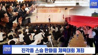 [진각포커스] 진각종 스승 한마음체육대회 개최