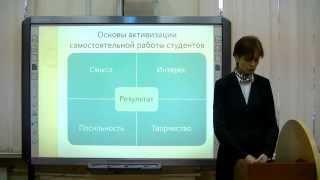 Вопрос активизации самостоятельной работы студентов