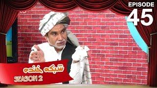Shabake Khanda - Season 2 - Ep.45 / شبکه خنده - فصل دوم - قسمت  چهل و پنجم