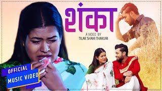Download शंका Shanka by Siddhartha Ghimire  | Feat. Tika Sanu  | New Nepali Song 2077 / 2021