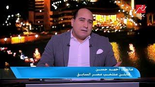 """أحمد حسن: تصريحات بلال في إطار """"الدعابة"""" أخذت أكبر من حجمها thumbnail"""