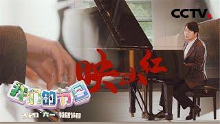 郎朗带来钢琴独奏《映山红》将红色基因融入血脉|CCTV少儿