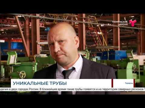 На тюменском заводе Группы ПОЛИПЛАСТИК запущено производство труб серии Протект