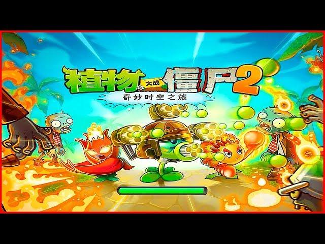 Скачать онлайн бесплатно игру растения против зомби 2 mp3 годовое планирование сюжетно ролевая игра 1 младшая группа