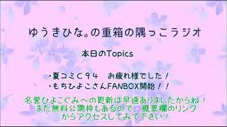 『ゆうきひな。の重箱の隅っこラジオ』第11回 2018/08/20 気まぐれで始...