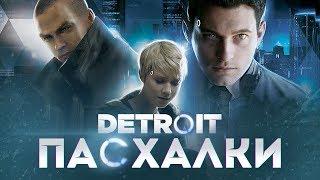 Секреты и Пасхалки в Detroit: Become Human