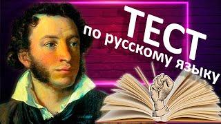 Тест по русскому языку/75% не смогут ответить на все вопросы/Проверь свою грамотность/Botanya Tanya