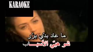 Arabic Karaoke TARAKTAK WA3D