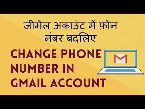 How to Add Recovery Phone in Gmail and How to Change it? Hindi video