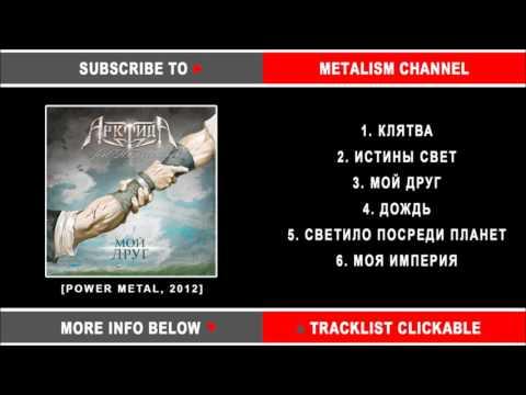 АрктидА - Мой друг (Russian Power Metal) Full Album