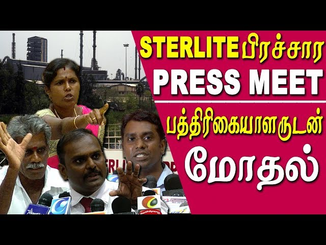 appeal to Reopen Sterlite, sterlite supporters vs media,  heated arguments tamil news live tamil new