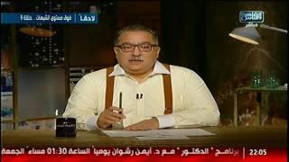 ابراهيم عيسى | مصر الدولة العربية الوحيدة المؤهلة لقيادة العرب