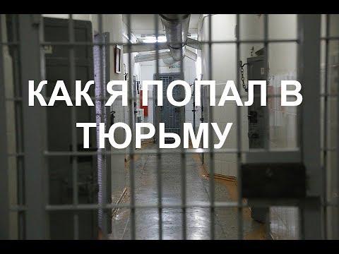 Тюрьма - как я туда попал! (РЕАЛЬНАЯ ИСТОРИЯ) Часть 1.