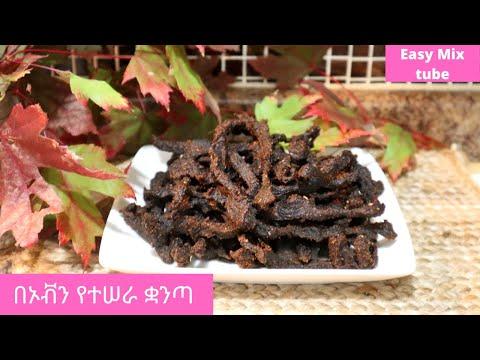 በኦቭን የተሰራ ቋንጣ/ Quanta/ beef jerky/ Ethiopian food