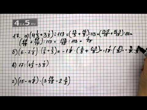 Упражнение 1.7. Алгебра 7 класс Мордкович А.Г.