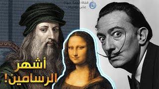 أشهر الرسامين في العالم