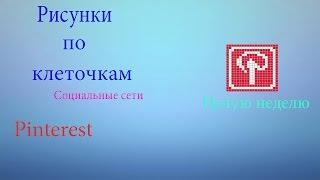 видео Социальная сеть Пинтерест