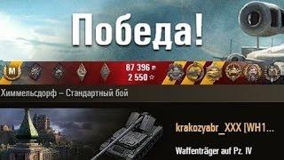 Waffenträger auf Pz. IV Отличный колобанов  Химмельсдорф – Стандартный бой (WOT 0.9.8 Full HD)