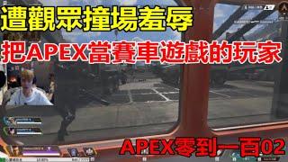 【國際認證】遭觀眾撞場羞辱 把APEX當作賽車遊戲的玩家? 企劃篇 APEX零到一百 #2