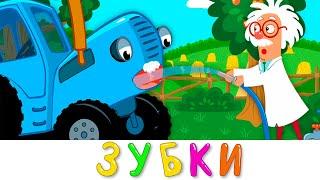 ЗУБКИ - Синий трактор - Новая песенка мультик 2020 cмотреть видео онлайн бесплатно в высоком качестве - HDVIDEO
