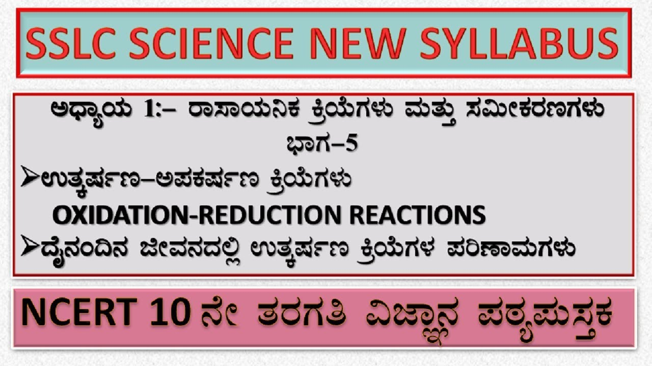 SSLC KANNADA MEDIUM SCIENCE Ch 1: Chemical reactions and Equations PART 5