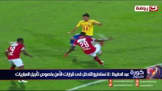كورة كل يوم   مكالمة سيد عبد الحفيظ عن فوز الاهلي و تالق كوليبالي