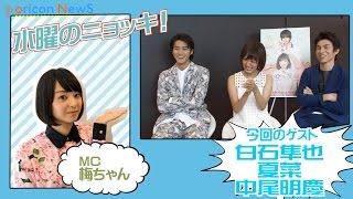 映画『鏡の中の笑顔たち』(5月30日公開)に出演する白石隼也、夏菜、中...