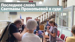 Последнее слово Светланы Прокопьевой в суде. Псков, 3 июля 2020 года