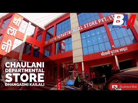 Chaulani Departmental Store || Dhangadhi Kailali || सुदुर पश्चिमकै पहिलाे