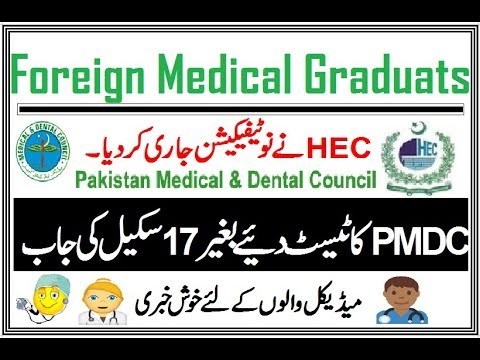 Good News For Foreign Medical Graduates (17 Grade Job Without NEB Exam)
