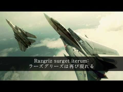 【歌詞字幕】The Unsung War  ~from ACE COMBAT 5~