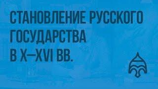 От Киева до Москвы. Становление русского государства в X–XVI веках. Видеоурок по истории России