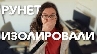 Закон об изоляции рунета принят!