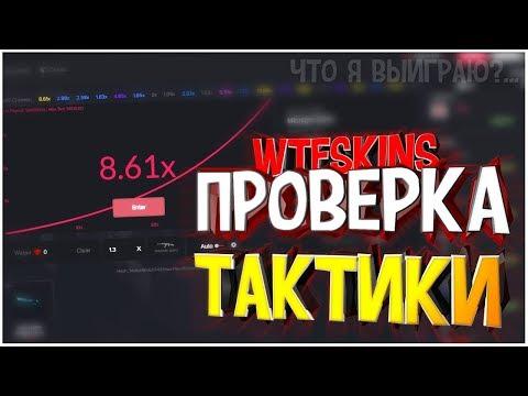 Wtfskins ► ПРОВЕРКА ТАКТИКИ 1.3x НА CRASH 🎲 ЧТО Я ВЫИГРАЛ?...
